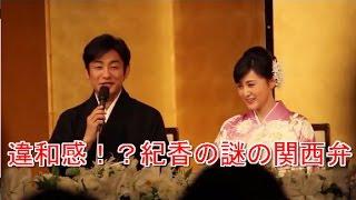 片岡愛之助さんと藤原紀香さんの結婚会見動画 友情から愛情に!!プロポー...