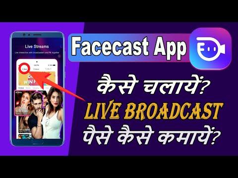 Facecast Live App   Facecast Live App Me Live Kaise Aaye   Facecast App Me Live Broadcast Kaise Kare