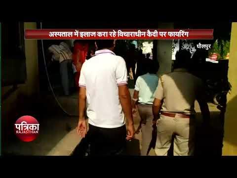 Dhaulpur jail mamla