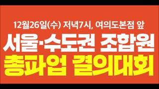 총파업 결의대회 - 서울, 수도권 / 투쟁 /  #KB…