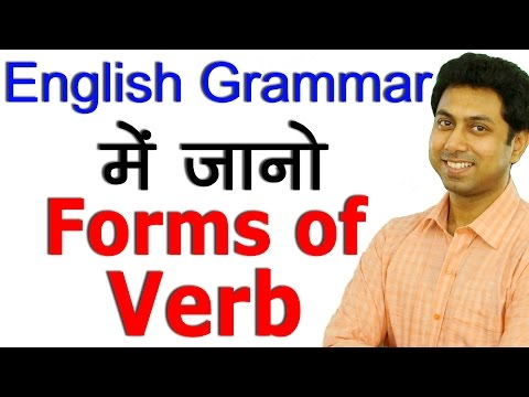 सीखो Verb Forms in English Grammar in Hindi | Basic Lessons for Beginners to Learn Step By Step