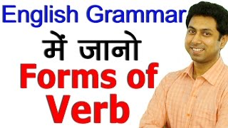 सीखो Verb Forms in English Grammar in Hindi | Basic Lessons for Beginners to Learn Step By Step thumbnail