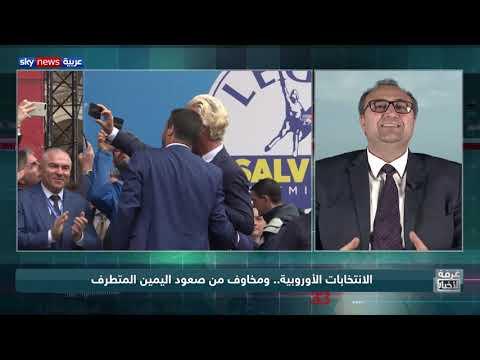 الانتخابات الأوروبية.. ومخاوف من صعود اليمين المتطرف  - 03:53-2019 / 5 / 25