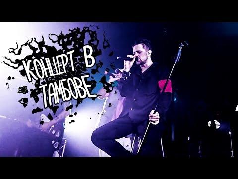 ЛСП - концерт в Тамбове (16.04.19)