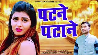 Patne Patane | Sonika Singh & Harsh Sharma | Aman I IQbal | Haryanvi | Latest Haryanvi Song 2019