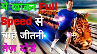 How To Run Faster   How To Get Faster At Running