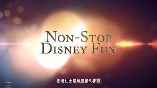 香港迪士尼2018年連串精彩季節性特備節目