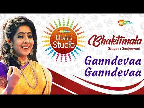 ganndeva-|-sanjeevani-bhelande-|-shemaroo-bhakti-studio-|-ganesh-chaturthi-hindi-song