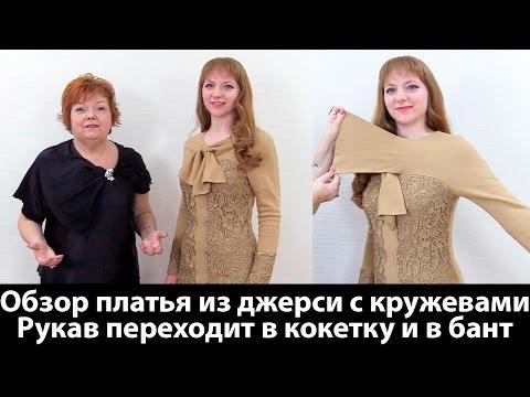 Обзор платья из джерси с кружевами и интересным рукавом Рукав переходит в кокетку и в бант