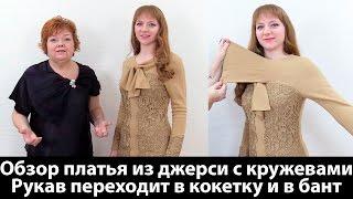 Модель платья из ткани джерси с кружевами и интересным рукавом Рукав переходит в кокетку и в бант