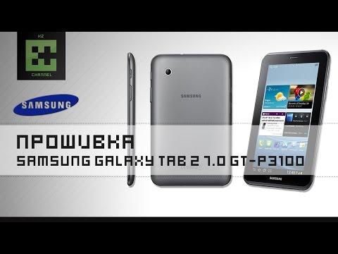 Прошивка Samsung Galaxy Tab 2 7.0 GT-P3100