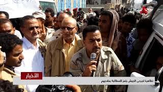تظاهرة لجرحى الجيش بتعز للمطالبة بعلاجهم