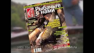 Рыбачьте с нами Видео журнал выпуск 1
