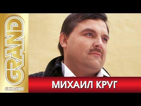 Михаил Круг * Лучшие песни любимых исполнителей (2012) * GRAND Collection (18+)