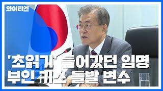 '초읽기' 들어갔던 조국 임명...부인 기소 돌발 변수 / YTN