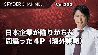 第232回 日本企業が陥りがちな間違った4P(海外戦略)