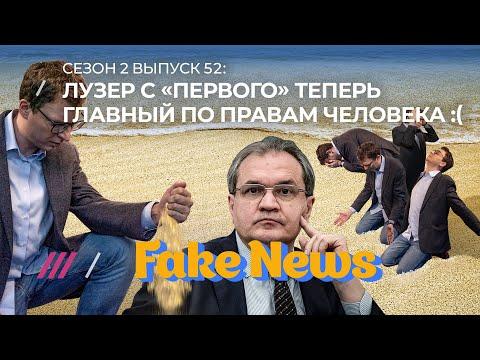 Путин назначил единоросса из телевизора главой СПЧ. Это ужас! / Fake News #52