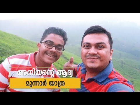 Abhijith's First Trip to Munnar - Tech Travel Eat Malayalam Daily Vlogs