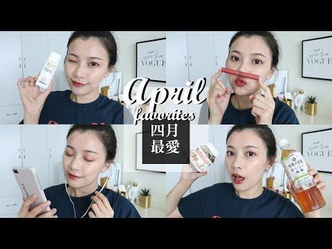 2018 四月最愛 ❤ 開架有感防曬、必收霧面唇彩、無糖紅茶|April Favorites|夢露 MONROE