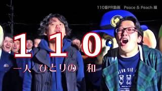 【大分県警察】110番PR動画 peace&peach編