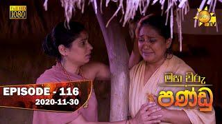 Maha Viru Pandu | Episode 116 | 2020-11-30 Thumbnail