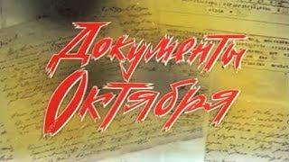«Документы Октября». Фильм к 70-летию Октября. 1987 г.