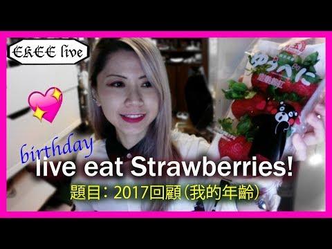 EKEE生日 Live 食熊本縣士多啤梨//topic: 港姐回憶2017