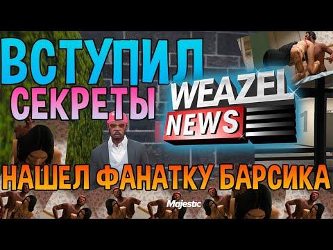 БАРСИКА ФАНАТКА БЫЛА НАКАЗАНА ИЛИ КАК ВСУПИТЬ В WEAZEL NEWS? - MAJESTIC GTA 5 RP