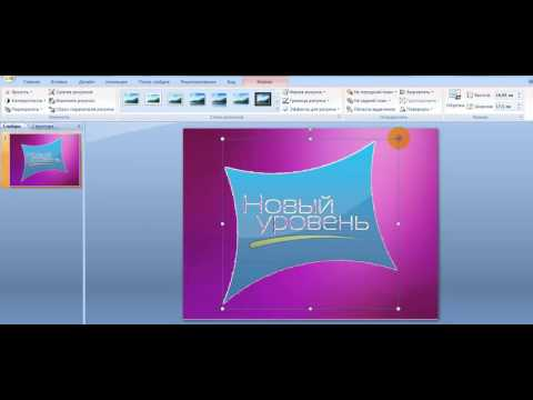 Прозрачный фон картинки в презентации PowerPoint