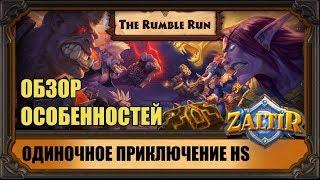RUMBLE RUN - НОВЫЙ ОДИНОЧНЫЙ РЕЖИМ HEARTHSTONE (совсем бесплатный, ха!)