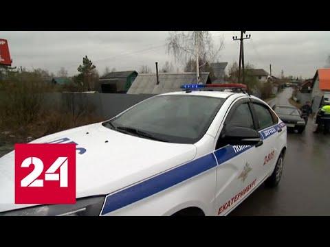 В Свердловской области ликвидированы трое боевиков - Россия 24