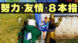 【荒野行動8本指】オクトパス猛者プレイヤーになる為のたった3つの条件を伝える。