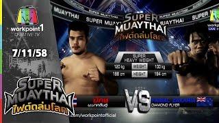 SUPER MUAYTHAI ไฟต์ถล่มโลก | Super Heavy Weight | ยักษ์ น.นาคสินธุ์ VS Faisal | 7 พ.ย. 58 Full HD