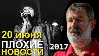 Вячеслав Мальцев | Плохие новости | Артподготовка | 20 июня 2017