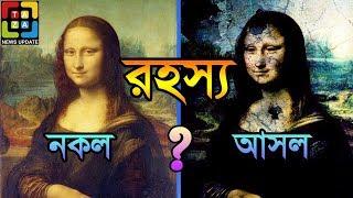 রহস্যময় মোনালিসা ছবির রহস্য উদ্ধার হল আজ। ভিডিওটি দেখালে অবাক না হয়ে পারবেন না। Mysterious Mona Lisa