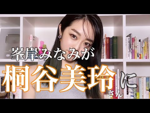 【初めての編集】峯岸みなみが桐谷美玲さんになるまで【ものまねメイク】