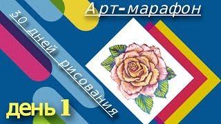 Как нарисовать поэтапно розу гуашью /Арт-марафон, день 1
