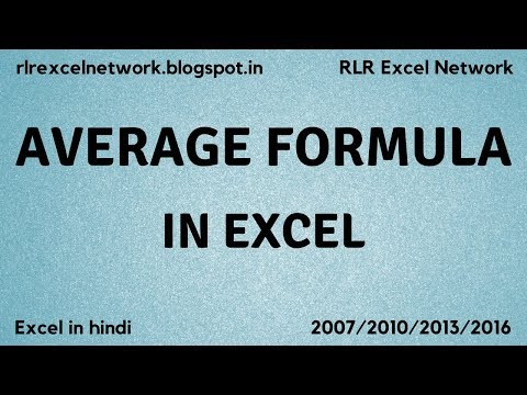 42* How To Use AVERAGE Formula In Excel {Hindi}