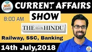 study iq july current affairs in hindi
