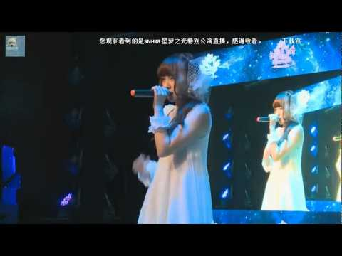 [150320] SNH48 - 10. 爱恨的泪 (てもでもの涙 / Temodemo No Namida)