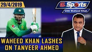 Waheed Khan vs Tanveer Ahmed | G Sports with Waheed Khan 29th April 2019