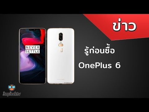 รู้ก่อนซื้อ 10 อันดับ OnePlus 6 ดีไหม คลิปเดียวจบ รู้เรื่อง - วันที่ 19 May 2018