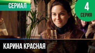 ▶️ Карина Красная 4 серия - Мелодрама | Смотреть фильмы и сериалы - Русские мелодрамы