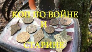 КОП по ВОЙНЕ. Eihandgranaten М-39 и знак Революции 1917 года. Фильм №16. WW2