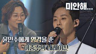 """""""미안해…"""" 윤민수에게 음악적 영감을 준 이충주의 ☆감…"""