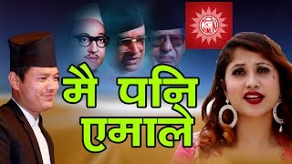 """मै पनि एमाले"" New elction song for CPN UML Maipani Amale By Badri Pangeni/Priya Bhandari 2017/2074"
