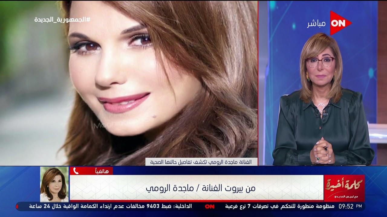 كلمة أخيرة - الفنانة ماجدة الرومي توجه رسالة   إنسانية خاصة لكل الشعوب العربية ..تعرف عليها  - 23:56-2021 / 9 / 25