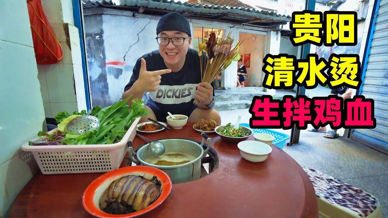 被低估的火锅大省贵州,贵阳30年清水烫,阿星挑战生拌鸡血Guiyang snack Raw Chicken Blood in China