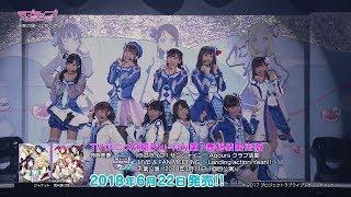 【試聴動画】Aqours クラブ活動 LIVE & FAN MEETING ~Landing action Yeah!!~千葉公演(TVアニメ2期Blu-ray第7巻特装限定版映像特典)