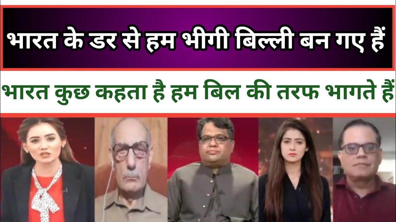 Bharat Ke Dar Se Hum Bhigi Billi Ban Gaye Hai   Pakistan Media